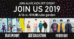 JOIN ALIVE KICK OFF EVENT「JOIN US 2019」 開催決定!