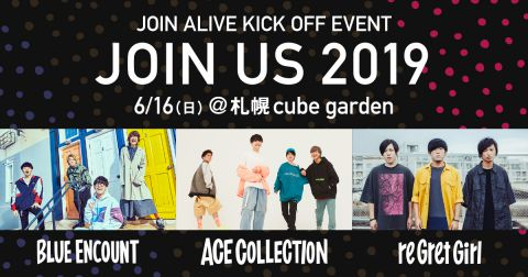 JOIN ALIVE KICK OFF EVENT「JOIN US 2019」|JOIN ALIVE KICK OFF EVENT「JOIN US 2019」