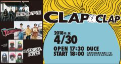 CLAP CLAP / Tempalay 出演メンバー変更のお知らせ